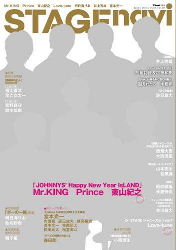 STAGE navi (ステージナビ) vol.18 【表紙】 Mr.King、Prince、東山紀之 (NIKKO MOOK TVnaviプラス)[本/雑誌] (単行本・ムック) / 産経新聞出版