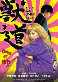 獣道[DVD] / 邦画