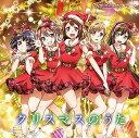 クリスマスのうた [Blu-ray付初回限定盤][CD] / Poppin'Party