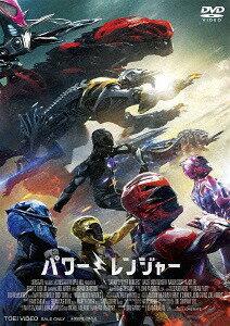 劇場版 パワーレンジャー[DVD] / 特撮