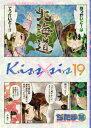 Kiss×sis 19 (KCDX)[本/雑誌] (コミックス) / ぢたま某/著