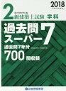 平30 2級建築士試験学科過去問スーパー[本/雑誌] / 総合資格学院/編