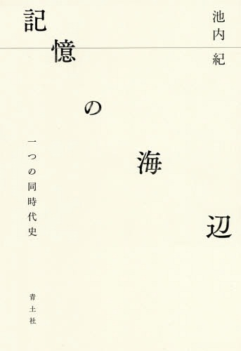 記憶の海辺 一つの同時代史[本/雑誌] / 池内紀/著