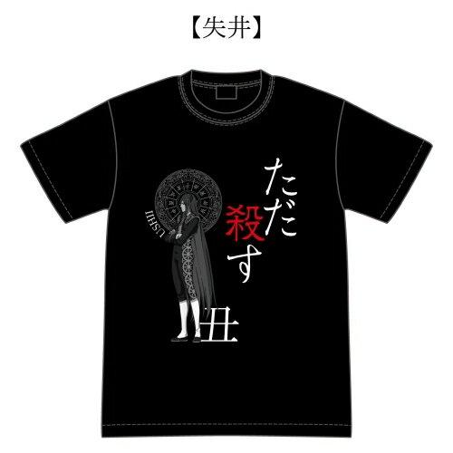 【グルーヴガレージ】十二大戦 殺すTシャツ 失井 S[グッズ]