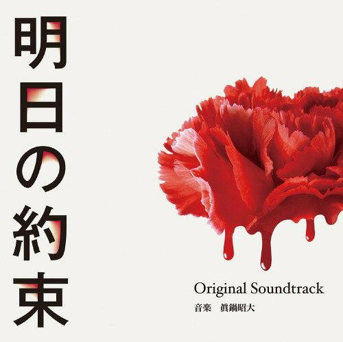 明日の約束 オリジナル・サウンドトラック[CD] / 眞鍋昭大