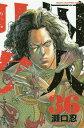 囚人リク 36 (少年チャンピオン・コミックス)[本/雑誌] (コミックス) / 瀬口忍/著