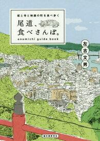尾道、食べさんぽ 坂と寺と映画の町を食べ歩く[本/雑誌] / 左古文男/著