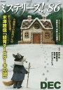 ミステリーズ! vol.86(2017DEC)[本/雑誌] / 東京創元社
