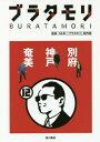 ブラタモリ 12 別府 神戸 奄美[本/雑誌] / NHK「ブラタモリ」制作班/監修