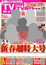 月刊TVガイド 2018年2月号 【表紙】 嵐[本/雑誌] (雑誌) / 東京ニュース通信社