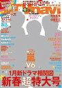 TVnavi 2018年2月号 【表紙】 嵐[本/雑誌] (雑誌) / 日本工業新聞社