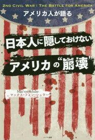 """アメリカ人が語る日本人に隠しておけないアメリカの""""崩壊""""[本/雑誌] / マックス・フォン・シュラー/著"""