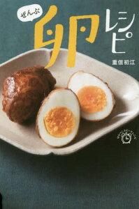 [書籍のメール便同梱は2冊まで]/ぜんぶ卵レシピ[本/雑誌] (はらぺこスピードレシピ) / 重信初江/著