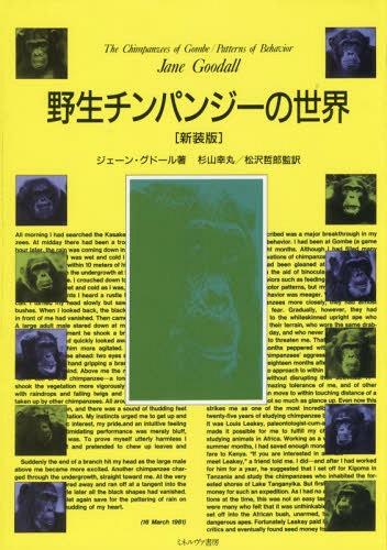 野生チンパンジーの世界 新装版[本/雑誌] / J.グドール/著 杉山幸丸/他監訳