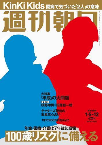 週刊朝日 2018年1/12号 【表紙】 KinKi Kids[本/雑誌] (雑誌) / 朝日新聞出版