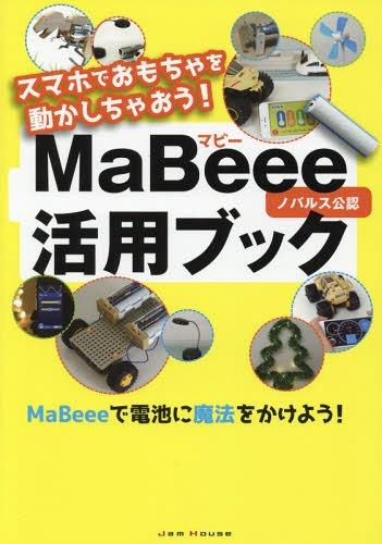 スマホでおもちゃを動かしちゃおう!MaBeee活用ブック ノバルス公認 MaBeeeで電池に魔法をかけよう![本/雑誌] / ジャムハウス/著