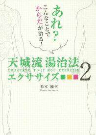 天城流湯治法エクササイズ 2 (アネモネBOOKS)[本/雑誌] / 杉本錬堂/著