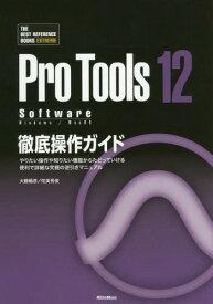 Pro Tools 12 Software徹底操作ガイド やりたい操作や知りたい機能からたどっていける便利で詳細な究極の逆引きマニュアル Software Windows/MacOS (THE BEST REFERENCE BOOKS EXTREME)[本/雑誌] / 大鶴暢彦/〔著〕 侘美秀俊/〔著〕