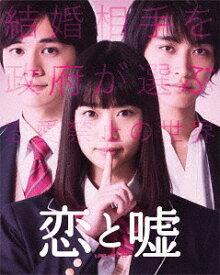 恋と嘘 コレクターズ・エディション [Blu-ray+DVD][Blu-ray] / 邦画