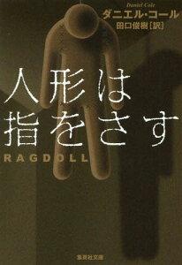 人形は指をさす / 原タイトル:RAGDOLL[本/雑誌] (集英社文庫) / ダニエル・コール/著 田口俊樹/訳