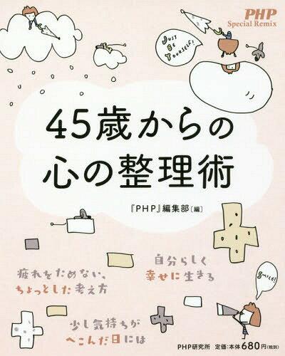 45歳からの心の整理術 (PHP Special Remix)[本/雑誌] / 『PHP』編集部/編
