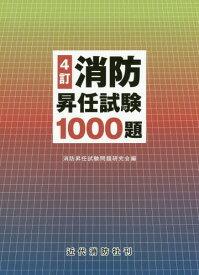 消防昇任試験1000題 4訂[本/雑誌] / 消防昇任試験問題研究会/編