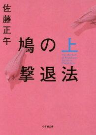 鳩の撃退法 (上) (小学館文庫)[本/雑誌] / 佐藤正午/著