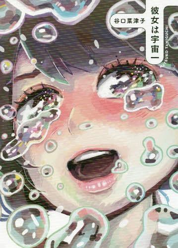 彼女は宇宙一 (ビームコミックス)[本/雑誌] (コミックス) / 谷口菜津子/著