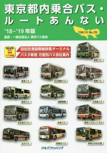 東京都内乗合バス・ルートあんない No.20('18〜'19年版)[本/雑誌] / 東京バス協会/監修