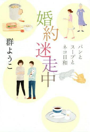 婚約迷走中 (パンとスープとネコ日和)[本/雑誌] / 群ようこ/〔著〕