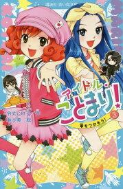 アイドル・ことまり! 3 (講談社青い鳥文庫)[本/雑誌] / 令丈ヒロ子/作 亜沙美/絵