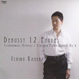 ドビュッシー 12の練習曲/シマノフスキ メトープ[CD] / 金子一朗 (Pf)
