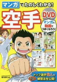 マンガでたのしくわかる!空手DVD[本/雑誌] / 香川政夫/監修