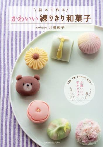 初めて作るかわいい練りきり和菓子[本/雑誌] / 川嶋紀子/著