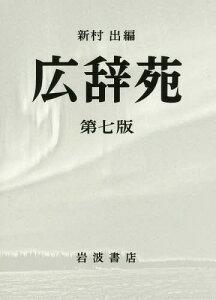 広辞苑 第7版 机上版 2巻セット[本/雑誌] / 新村出/編