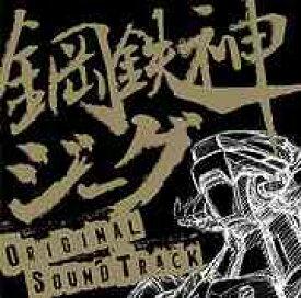 TVアニメ「鋼鉄神ジーグ」オリジナルサウンドトラック[CD] / アニメサントラ