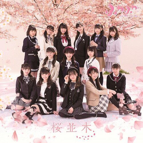 桜並木 [CD+DVD][CD] / ふわふわ