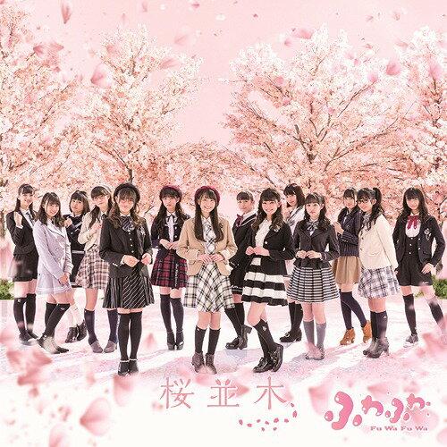 桜並木 [CD+Blu-ray][CD] / ふわふわ