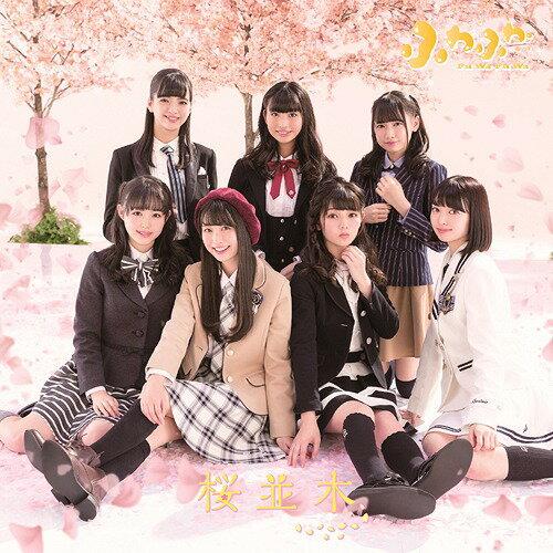 桜並木 [(レモン) ビジュアル盤][CD] / ふわふわ