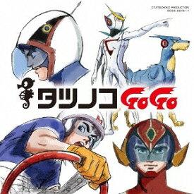 タツノコプロ55周年記念 ベストソングコレクション タツノコGoGo SF & アクション編[CD] / アニメ