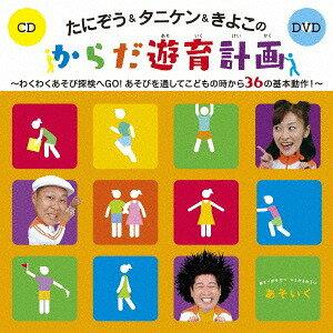 たにぞう&タニケン&きよこのからだ遊育計画 〜わくわくあそび体操へGO!あそびを通してこどもの時から36の基本動作!〜 [CD+DVD][CD] / たにぞう (谷口國博)・タニケン (谷本賢一郎)・きよこ