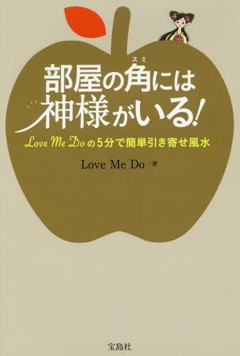 部屋の角には神様がいる! Love Me Doの5分で簡単引き寄せ風水[本/雑誌] (単行本・ムック) / LoveMeDo/著