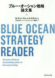 ブルー・オーシャン戦略論文集 / 原タイトル:Blue Ocean Strategy Reader[本/雑誌] / W・チャン・キム/著 レネ・モボルニュ/著 DIAMONDハーバード・ビジネス・レビュー編集部/訳