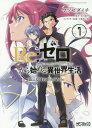 Re:ゼロから始める異世界生活 第三章 Truth of Zero 7 (MFコミックス アライブシリーズ)[本/雑誌] (コミックス) / マ…