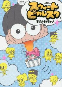 スウィートピカレスク (アクションコミックス)[本/雑誌] (コミックス) / 平沢バレンティーノ/著