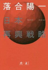 [書籍のゆうメール同梱は2冊まで]/日本再興戦略[本/雑誌] (NewsPicks) / 落合陽一/著