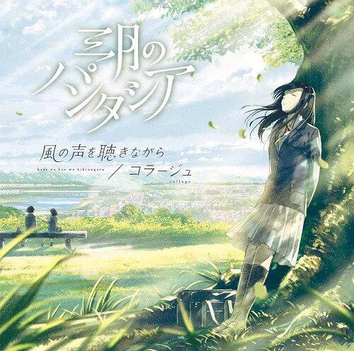 風の声を聴きながら/コラージュ [通常盤][CD] / 三月のパンタシア