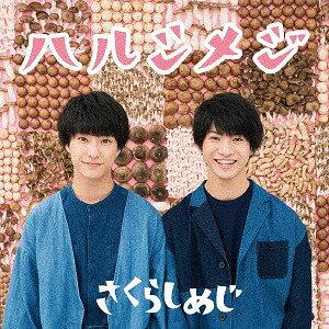 ハルシメジ[CD] / さくらしめじ