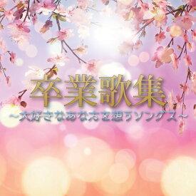 卒業歌集〜大好きなあなたを想うソングス〜[CD] / オムニバス