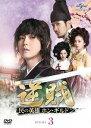 逆賊-民の英雄ホン・ギルドン- DVD-SET 3[DVD] / TVドラマ